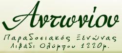 ΠΑΡΑΔΟΣΙΑΚΟΣ ΞΕΝΩΝΑΣ ΑΝΤΩΝΙΟΥ