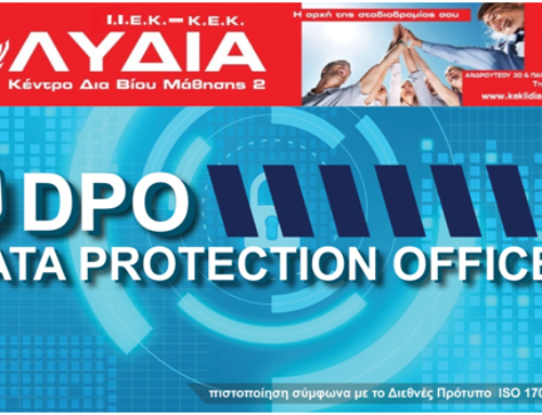 Data Protection Officer DPO: Υπεύθυνος Προστασίας Δεδομένων 400€ – 40 ώρες