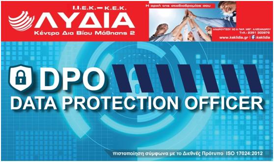 Data Protection Officer DPO  Υπεύθυνος Προστασίας Δεδομένων 400€ – 40 ώρες a989237a993